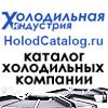 www.holodcatalog.ru